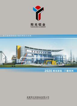 阳光铝业2020年门窗系列画册,电子画册,在线样本阅读发布