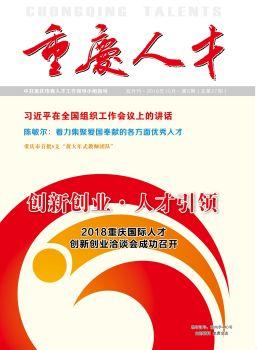 《重庆人才》2018第5期 电子书制作平台