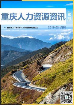 重庆人力资源服务行业资讯 2019.03,FLASH/HTML5电子杂志阅读发布