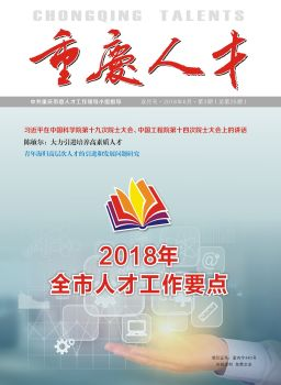 《重庆人才》2018第1期
