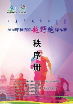 2018呼和浩特市越野跑锦标赛秩序册电子刊物