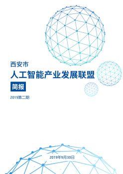 西安市人工智能產業發展聯盟簡報 電子書制作軟件