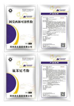 農大禽藥部產品圖片