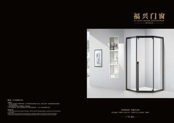 3_2020福兴门窗卫浴系列电子画册