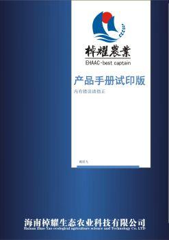 产品手册2017年试印版