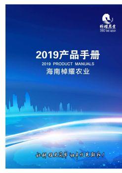 2019棹耀农业产品手册 电子书制作软件
