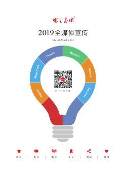 《电气应用》2019媒体手册-全媒体传播平台