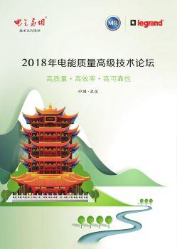 2018年电能质量高级技术论坛(武汉站)会议手册