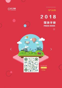 2018电气应用-媒体手册