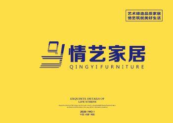 情艺家居高配-电子画册,电子画册期刊阅读发布