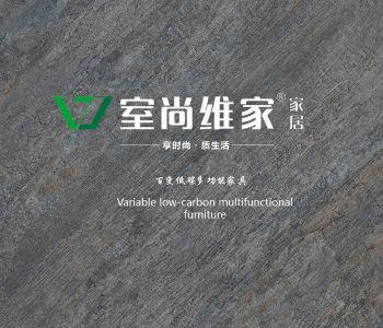 室尚维家-电子画册2019 电子书制作软件
