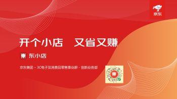 京东-东小店业务介绍及发展计划-社交电商ppt电子杂志