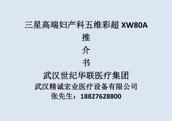 三星XW80A推介书电子书
