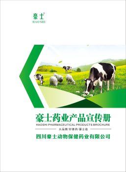 四川豪士動物保健藥業有限公司宣傳畫冊