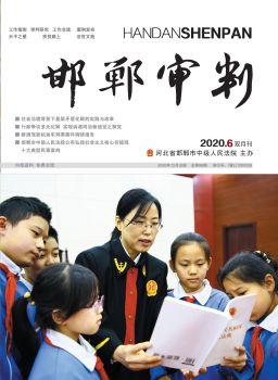邯鄲審判2020年第6期宣傳畫冊