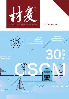 中国复合材料学会会刊创刊号