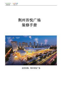 荆州吾悦广场-装修手册20191206