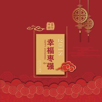 2018年幸福枣强画册 电子杂志制作软件