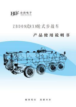 ZBD09式8×8轮式步战车电子宣传册