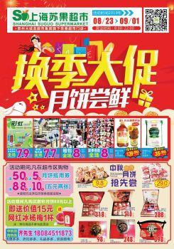 苏果超市换季嗨购海报电子刊物