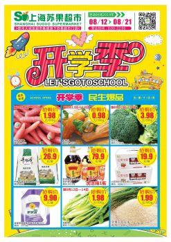 苏果超市学讯专刊电子海报电子宣传册