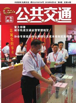 《广东城市公共交通》2018年6月 第6期 总第54期