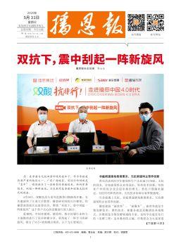 播恩报2020年5月电子刊(总第35期),电子书免费制作 免费阅读