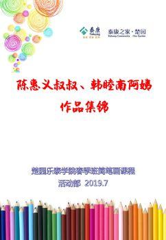 陳惠義叔叔、韓睦南阿姨簡筆畫作品集錦