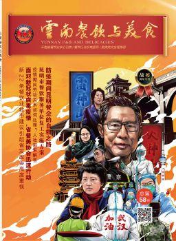 云南餐饮与美食(总58期)电子画册 电子书制作软件