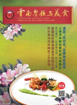 云南餐饮与美食(总57期)