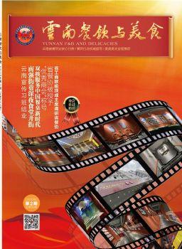 云南餐飲與美食(總59期)電子畫冊 電子書制作軟件