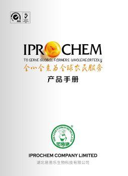 易普乐肥猪牌产品手册