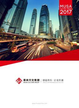 2017慕尚宣传册