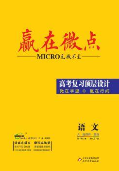 贏在微點 高考復習頂層設計 語文,數字書籍書刊閱讀發布