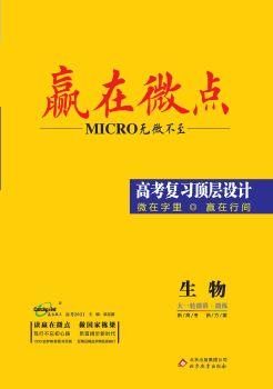 赢在微点 高考复习顶层设计 生物 电子书制作软件