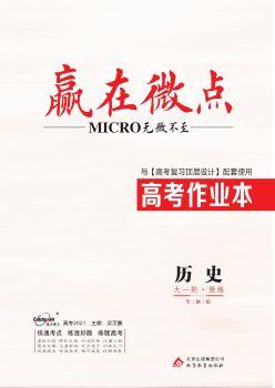 历史专题版 高考作业本
