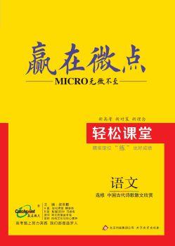 赢在微点 轻松课堂 语文 选修 中国古代诗歌散文欣赏 电子书制作平台