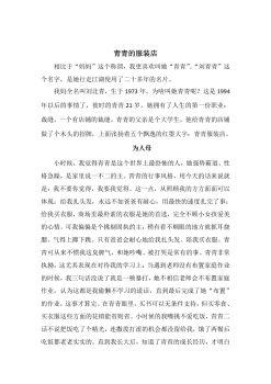 青青的服装店(5.25改)_20200702091123电子刊物