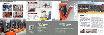 武汉美奇斯机械设备有限公司2-2电子画册
