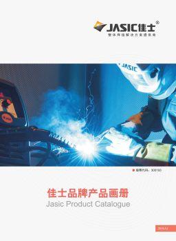 佳士品牌逆变焊机产品画册-2019A1版 电子杂志制作平台