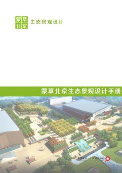 蒙草北京生态景观设计手册(打印)