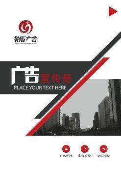 英拓广告-宣传册