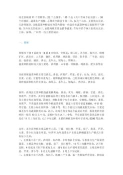河北省蔬菜种植分布区,农资人的福利电子画册