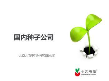国内种子公司电子画册