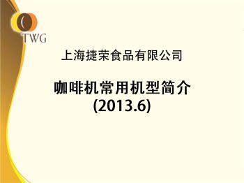 捷荣咖啡机常用机型简介(2013.6)电子宣传册