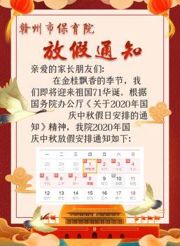 赣州市保育院2020年国庆中秋放假通知电子画册