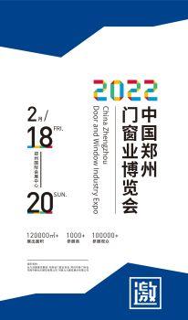 2022中国郑州门窗业博览会电子画册