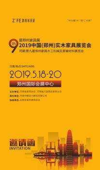 2019中国郑州实木家具展览会邀请函电子版电子画册