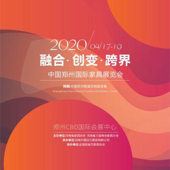 2020中国郑州家具展览会邀请函电子画册