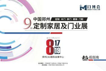 第九届中国郑州定制家居及门业展览会参观指南电子画册
